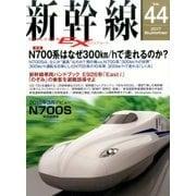 新幹線EX (エクスプローラ) 2017年 09月号 [雑誌]