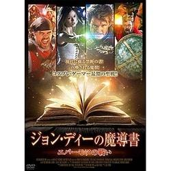 ジョン・ディーの魔導書 - エバーモアの戦い - [DVD]