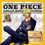 バラティエにようこそ (ONE PIECE Island Song Collection バラティエ)