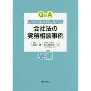 Q&A 中小企業経営に役立つ会社法の実務相談事例 [単行本]