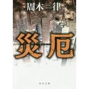 災厄 (角川文庫) [文庫]