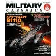 MILITARY CLASSICS (ミリタリー・クラシックス) 2017年 09月号 [雑誌]