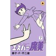 エスパー魔美<7>(てんとう虫コミックス(少年)) [コミック]