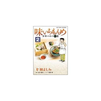 味いちもんめ 世界の中の和食<2>(ビッグ コミックス) [コミック]