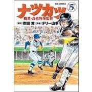 ナツカツ 職業・高校野球監督<5>(ビッグ コミックス) [コミック]
