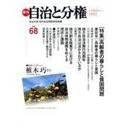 季刊自治と分権 no.68(2017夏) [全集叢書]