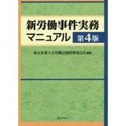 新労働事件実務マニュアル 第4版 [単行本]