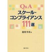 Q&Aスクール・コンプライアンス111選 [単行本]
