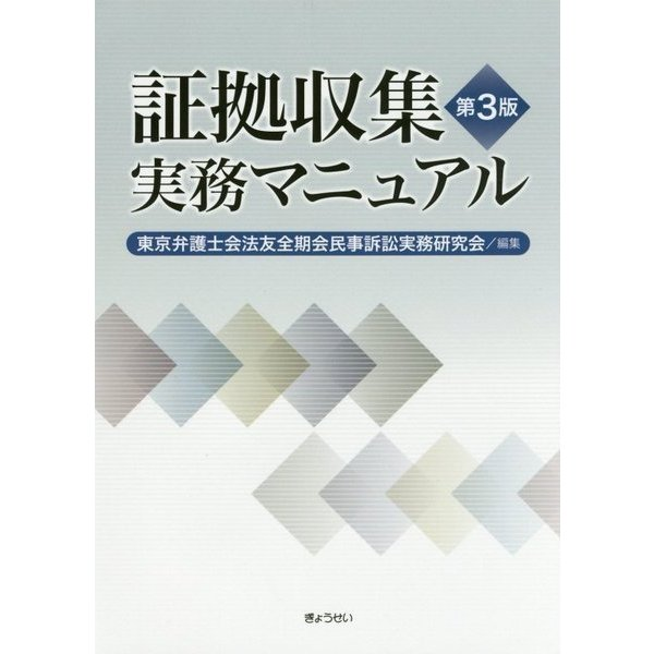 証拠収集実務マニュアル 第3版 [単行本]
