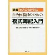 自治体職員のための複式簿記入門-図解 地方公会計対応 [単行本]