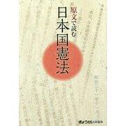 原文で読む日本国憲法 [単行本]