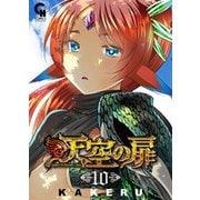 天空の扉 (10) (ニチブンコミックス-CH コミックス) [コミック]