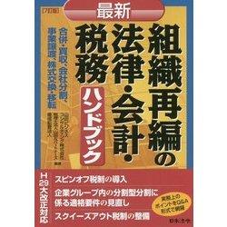 [7訂版]最新/組織再編の法律・会計・税務ハンドブック [単行本]