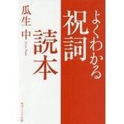 よくわかる祝詞読本 (角川ソフィア文庫) [文庫]