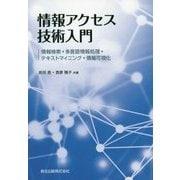 情報アクセス技術入門-情報検索・多言語情報処理・テキストマイニング・情報可視化 [単行本]