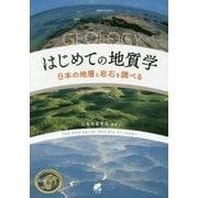 はじめての地質学-日本の地層と岩石を調べる [単行本]