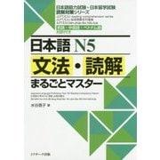 日本語N5文法・読解まるごとマスター [単行本]