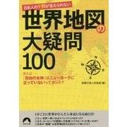 日本人の9割が答えられない世界地図の大疑問100 (青春文庫) [文庫]
