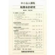 税務会計研究 第28号 中小法人課税 [単行本]