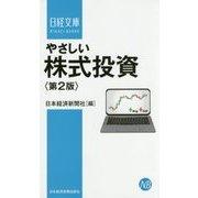 やさしい株式投資〈第2版〉 (日経文庫) [新書]