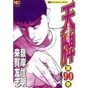 天牌 (90)-麻雀飛龍伝説 (ニチブンコミックス) [コミック]
