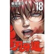 刃牙道18 [コミック]