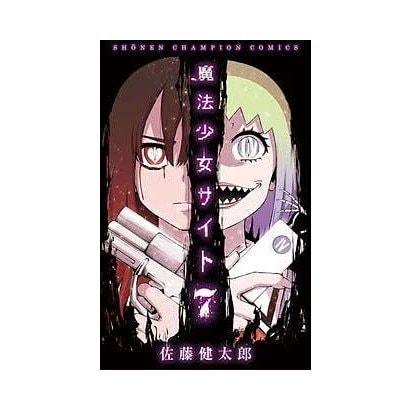 魔法少女サイト7 [コミック]