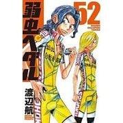 弱虫ペダル52 [コミック]