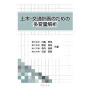 土木・交通計画のための多変量解析 [単行本]