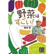 野菜はすごい!(じっぴコンパクト文庫 ふ 1-1) [文庫]
