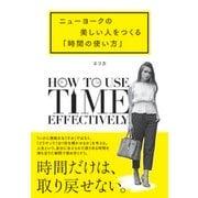 ニューヨークの美しい人をつくる「時間の使い方」 [単行本]