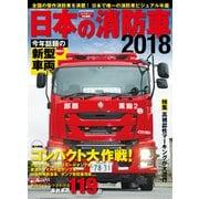日本の消防車2018 [ムック・その他]