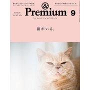 &Premium(アンドプレミアム) 2017年 09月号 [雑誌]