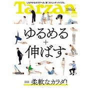Tarzan (ターザン) 2017年 8/10号 [雑誌]