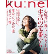 ku:nel (クウネル) 2017年 09月号 [雑誌]