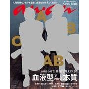 an・an (アン・アン) 2017年 7/26号 [雑誌]
