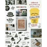 心惹かれるカフェデザイン&グラフィックス [単行本]