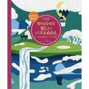 切りはなせる!楽しいパズルぬりえ〈3〉ファンタジー・ワールド(アートセラピーシリーズ) [単行本]