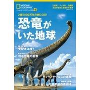 恐竜がいた地球 2億5000万年の旅にGO! (ナショナル ジオグラフィック 別冊) [ムック・その他]