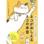 ネコがおしえるネコの本音―飼い主さんに伝えたい130のこと [単行本]