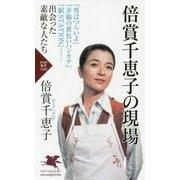 倍賞千恵子の現場 (PHP新書) [新書]