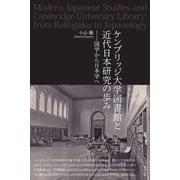 ケンブリッジ大学図書館と近代日本研究の歩み-国学から日本学へ [単行本]