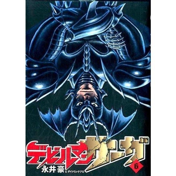 デビルマンサーガ<6>(ビッグ コミックス) [コミック]