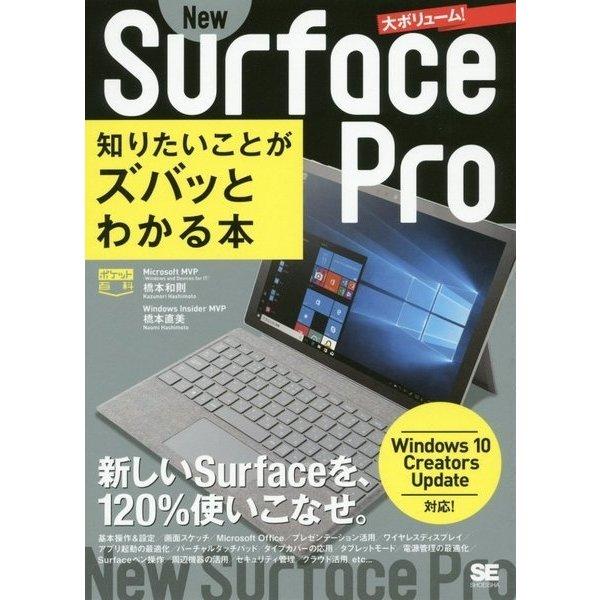 ポケット百科 New Surface Pro 知りたいことがズバッとわかる本 Windows 10 Creators Update対応 (ポケット百科) [単行本]