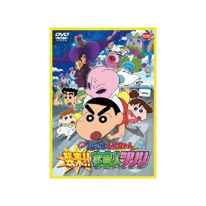 映画 クレヨンしんちゃん 襲来!!宇宙人シリリ [DVD]