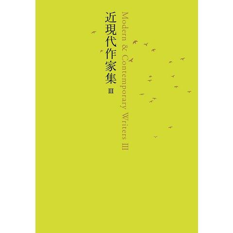 近現代作家集〈3〉(池澤夏樹=個人編集 日本文学全集〈28〉) [全集叢書]