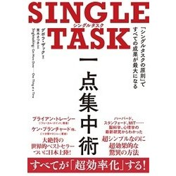Single Task 一点集中術 [単行本]