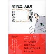 """猫的な、あまりに猫的な―人間たちの心を猫にする""""哲学猫""""120の言葉 [単行本]"""
