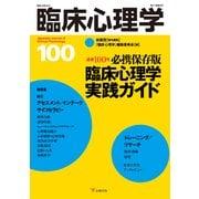臨床心理学 Vol.17 No.4 [単行本]