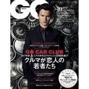 GQ JAPAN 2017年 09月号 [雑誌]